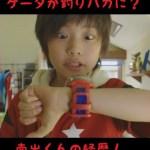 釣りバカ日誌に妖怪ウォッチ・ケータ!南出凌嘉の経歴をチェック!