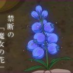 メアリと魔女の花の夜間飛行のモデルとなった花は?赤毛の意味についても!