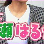 火曜サプライズで綾瀬はるか着用したジャケットのブランドは?