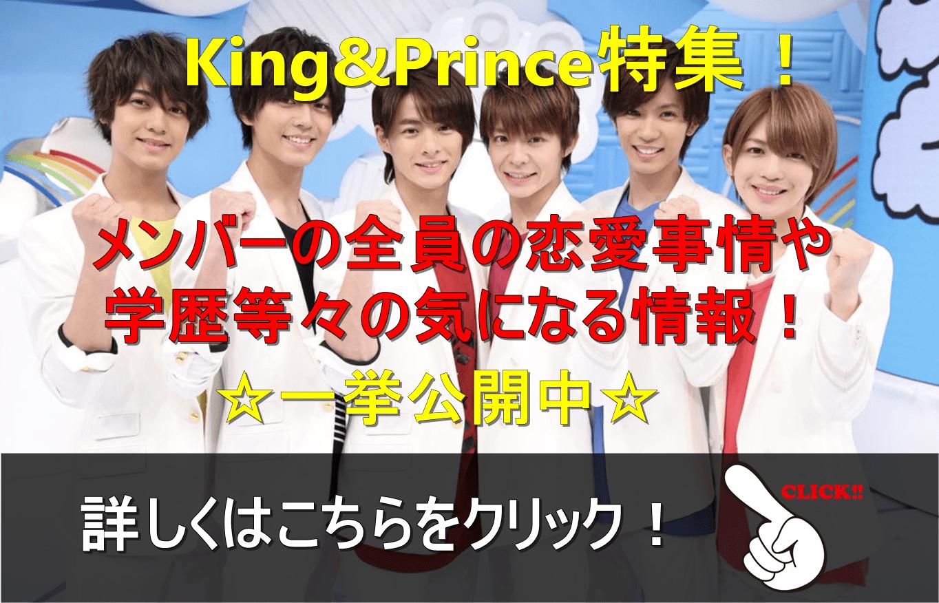 ☆キンプリ特集公開中☆