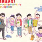 『おそ松さん』第2期決定 気になる放送日は?|アニメニュース