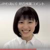 『あまちゃん』の吉田里琴の現在 芸能界引退後「吉田愛」として復帰 芸能ニュース