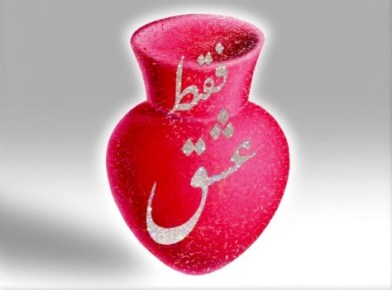 'Faghat Eshgh (Only Love),' from 2007, dazzles the eyeballs.