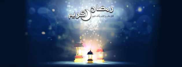 Ramadan Facebook Covers