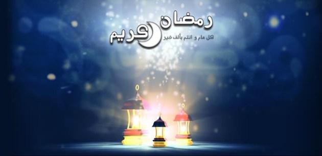 Islamic Facebook Cover For Ramadan