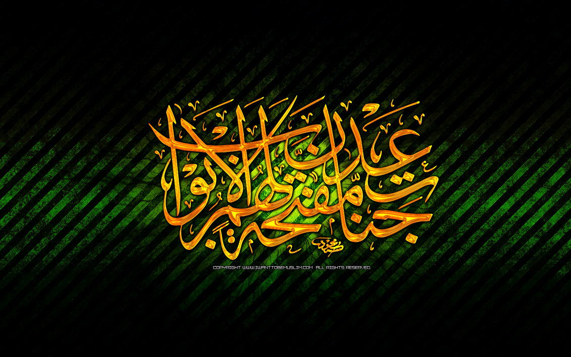 Islamic Wallpapers Islamic Wallpapers 30: 30 Most Latest Islamic Wallpapers For Desktop 2015