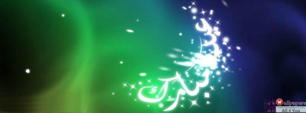 eid ul fitr facebook cover photo