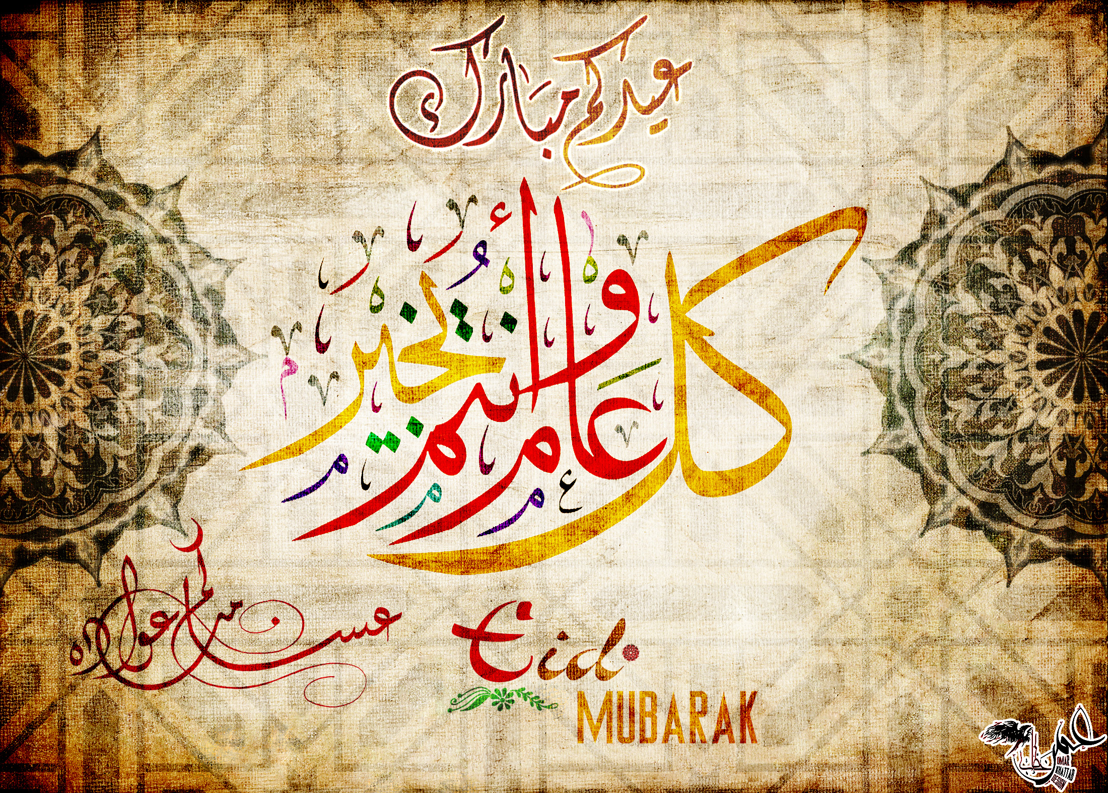 Best free eid mubarak images greeting cards and pics source arabic eid greetings kristyandbryce Image collections
