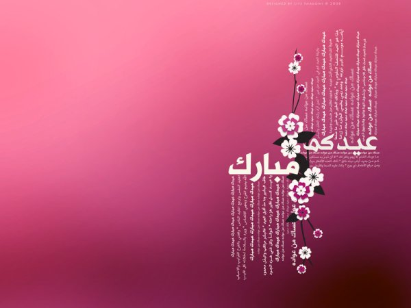 Eid Mubarak arabic wallpaper