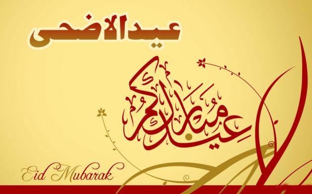 Eid Ul Azha Mubarak hd background