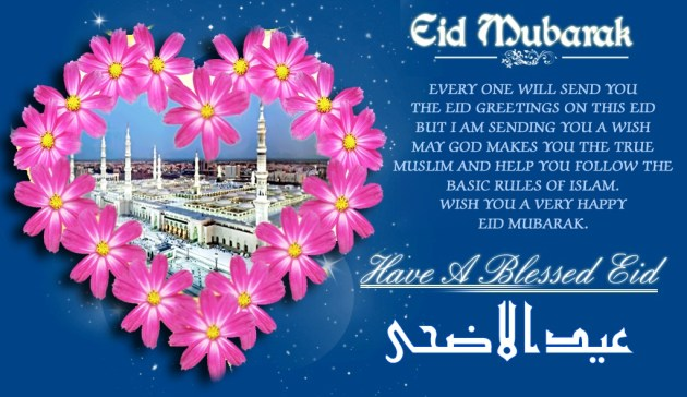 hd-eid-mubarak-greeting-cards-2017