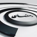 3d ramadan wallpaper