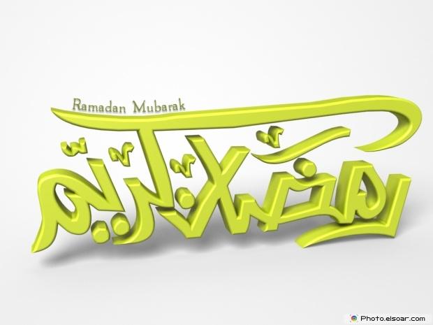 ramadan kareem mubarak wallpaper 3d