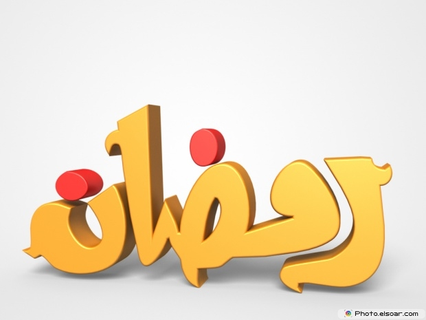 ramazan wallpaper 3d