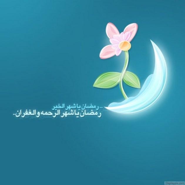 ramadan-mubarak-arabic-mobile-image