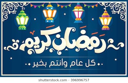 Ramadan Wishes in Arabic