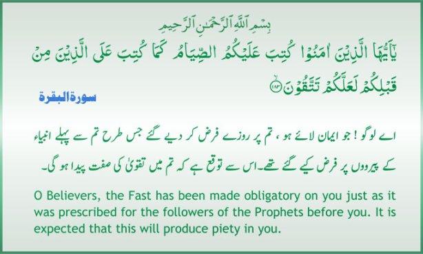 Islamic quotes about Ramadan