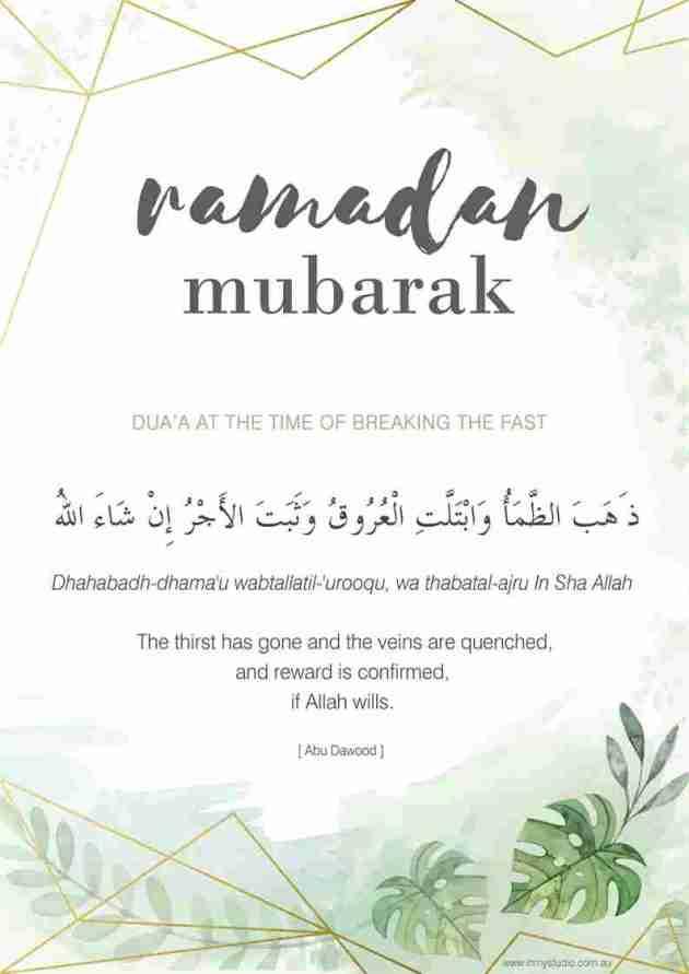 Ramadan dua for breaking fast
