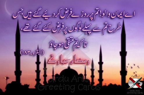 ramadan islamic quote image