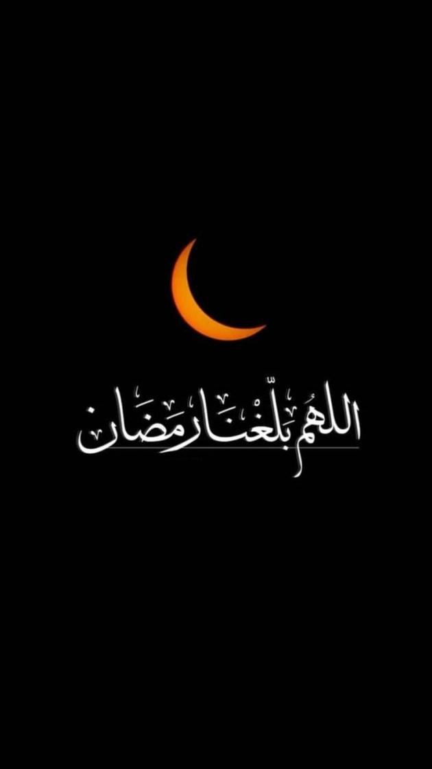 ramadan mubarak arabic images