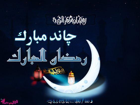 ramzan chand mubarak image