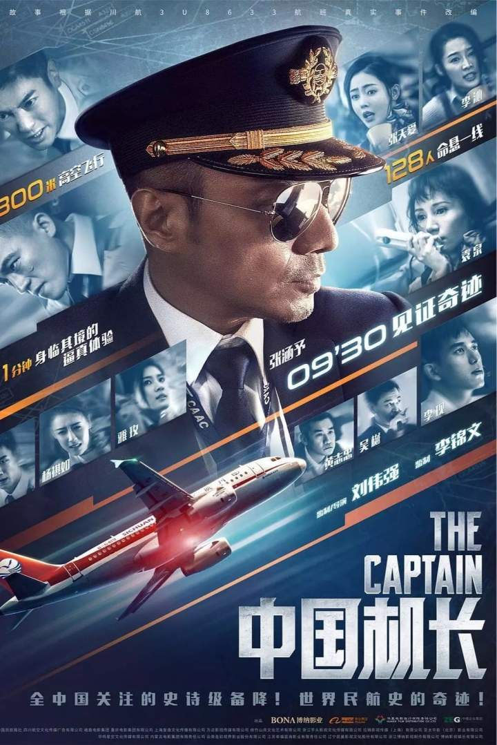 MOVIE : The Captain (2019)