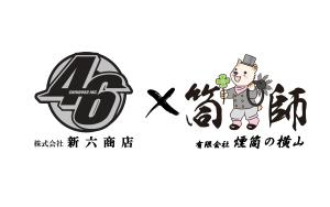 新六商店×煙筒の横山
