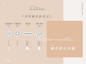 刺青針完整型號介紹!款式差別、推薦品牌一次告訴你|新手刺青教學#4
