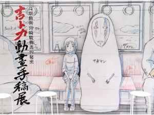 吉卜力動畫手稿展 宮崎駿、高畑勲兩位大師手稿公開!