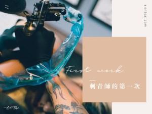 刺青練習多久才可以刺真人?|新手刺青教學#12