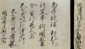 正親町天皇綸旨(おおぎまちてんのうりんじ) 画像