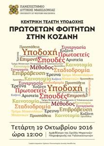 Υποδοχή_αφίσα