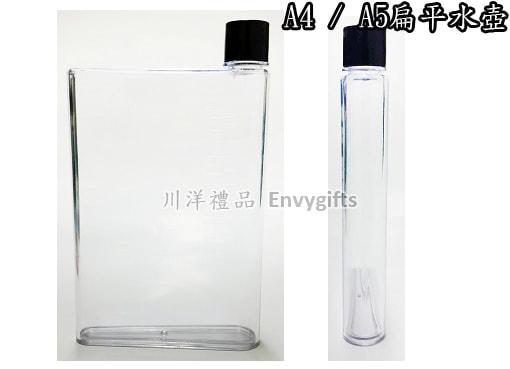 冷水瓶 - 川洋禮品 Envygifts Int'l Co.. Ltd.