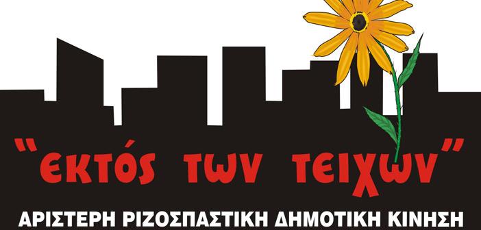 «Εκτός των Τειχών Αμαρουσίου»: Τι πρέπει να κάνει ο Δήμος για να προστατεύσει εργαζόμενους και δημότες