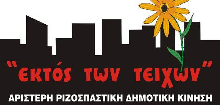 Αφρ. Φράγκου: H δημοτική κίνηση Εκτός των Τειχών Αμαρουσίου παλεύει ενάντια στην κυβέρνηση και τον καπιταλισμό