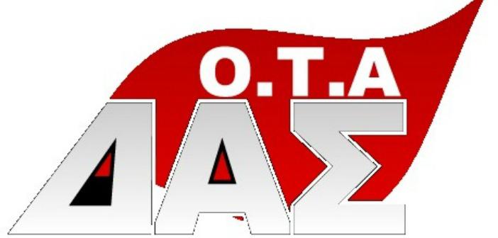 ΔΑΣ ΟΤΑ Δήμου Αμαρουσίου προς δήμαρχο: Δεν μας πτοούν οι επιθέσεις σε συναδέλφους