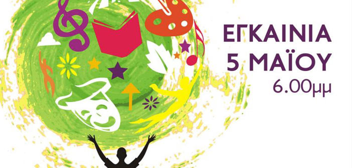 Maroussi Art People Festival: Γιορτή Τέχνης