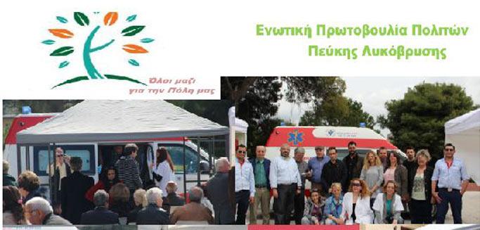 Δράση της Ενωτικής Πρωτοβουλίας Πολιτών