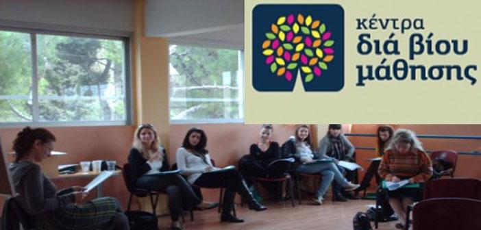 Ξεκίνησαν οι εγγραφές στα τμήματα του Κέντρου Διά Βίου Μάθησης Δήμου Αμαρουσίου