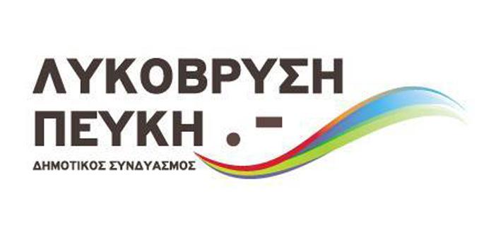 Λυκόβρυση Πεύκη.-: Η αριθμητική των δημοτικών εκλογών στον Δήμο μας