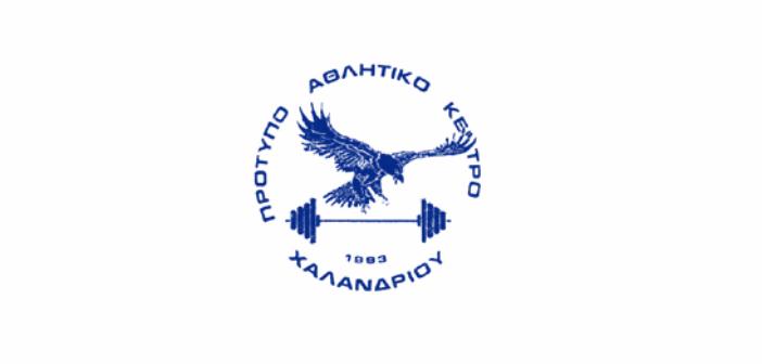 ΠΑΚ Χαλανδρίου: Συγχαρητήρια στους Γ.Σ. Προμηθέας & ΑΟΚ Χαλάνδρι