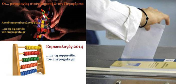 Η ώρα της κάλπης με τη… σφραγίδα του enypografa.gr