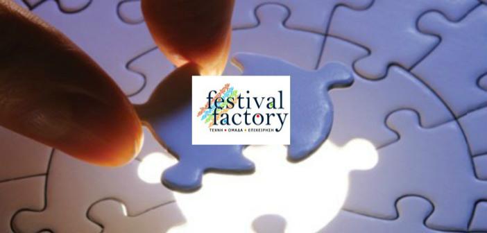 Ανακοινώθηκαν οι ωφελούμενοι από το Festival Factory