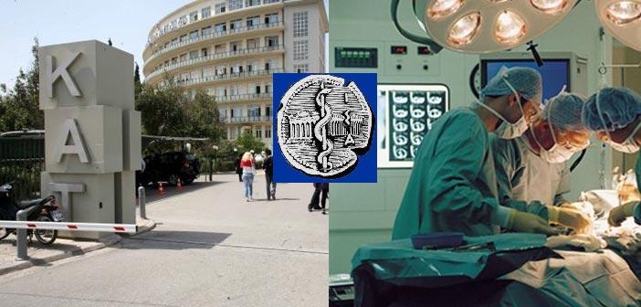 Στο… κόκκινο τα νοσοκομεία – Διέκοψε τα χειρουργεία το ΚΑΤ