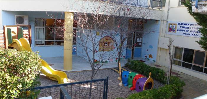 Τι θα διεκδικήσουν οι γονείς για τους Παιδικούς Σταθμούς Αγ. Παρασκευής από το Δημοτικό Συμβούλιο