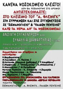Συναυλία διαμαρτυρίας για τις καταργήσεις και συγχωνεύσεις των νοσοκομείων  «Σισμανόγλειο», «Αμαλία Φλέμιγκ» και Παίδων Πεντέλης