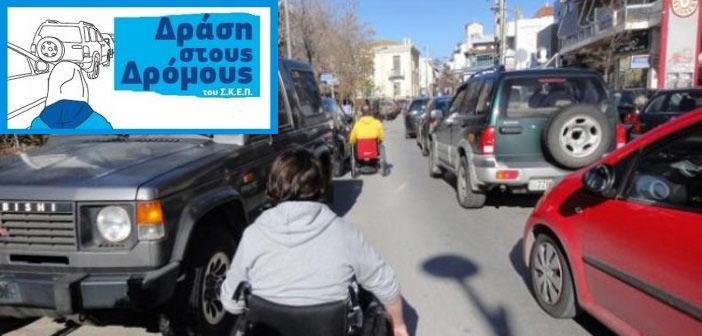 «Δράση στους Δρόμους» για να δούμε αλλιώς τους χώρους γύρω μας!