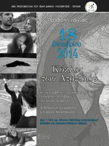 Αφίσα για την προβολή ταινίας «Κύκλος των Ατρειδών»