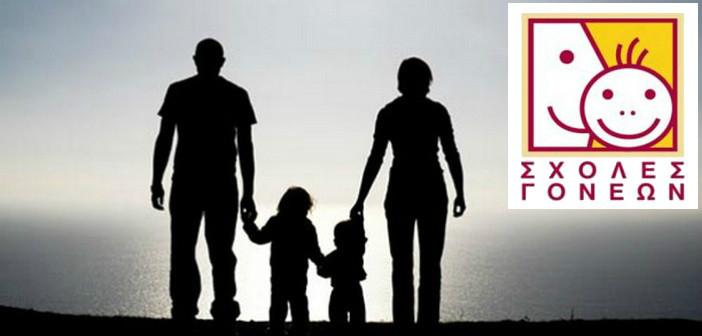 Πρόγραμμα «Σχολές Γονέων» από το ΚΔΒΜ Λυκόβρυσης – Πεύκης