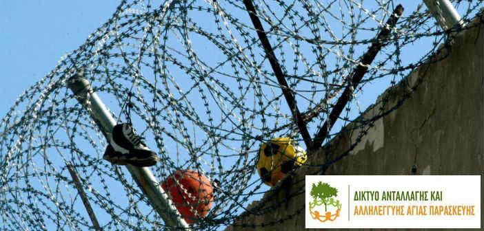 Δίκτυο Αλληλεγγύης: Παραδόθηκαν είδη ανάγκης στις φυλακές ανηλίκων Αυλώνα